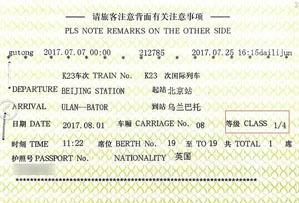 Trans-Siberian train ticket